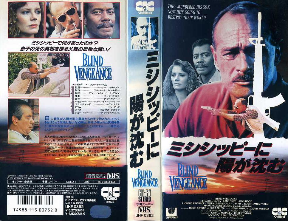 ミシシッピーに陽が沈む VHSネットレンタル ビデオ博物館 廃盤ビデオ専門店 株式会社kプラス