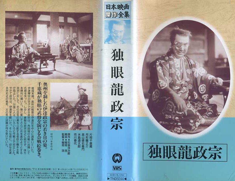 独眼龍政宗 VHSネットレンタル ビデオ博物館 廃盤ビデオ専門店 株式会社kプラス