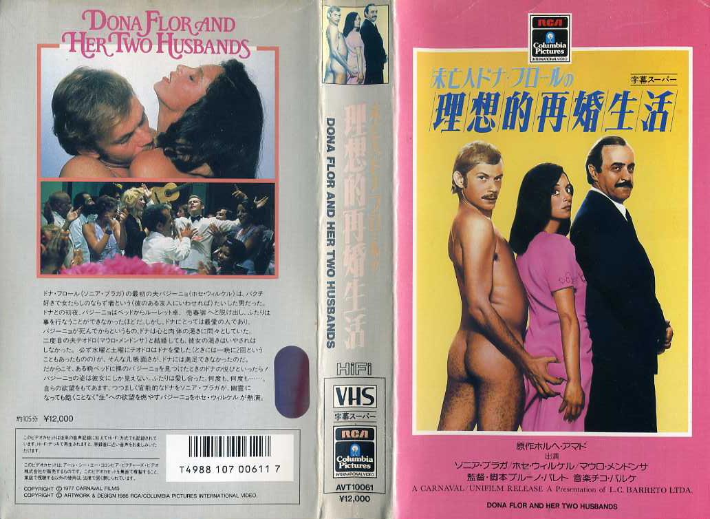 未亡人ドナ・フロールの理想的再婚生活 VHSネットレンタル ビデオ博物館 廃盤ビデオ専門店 株式会社kプラス