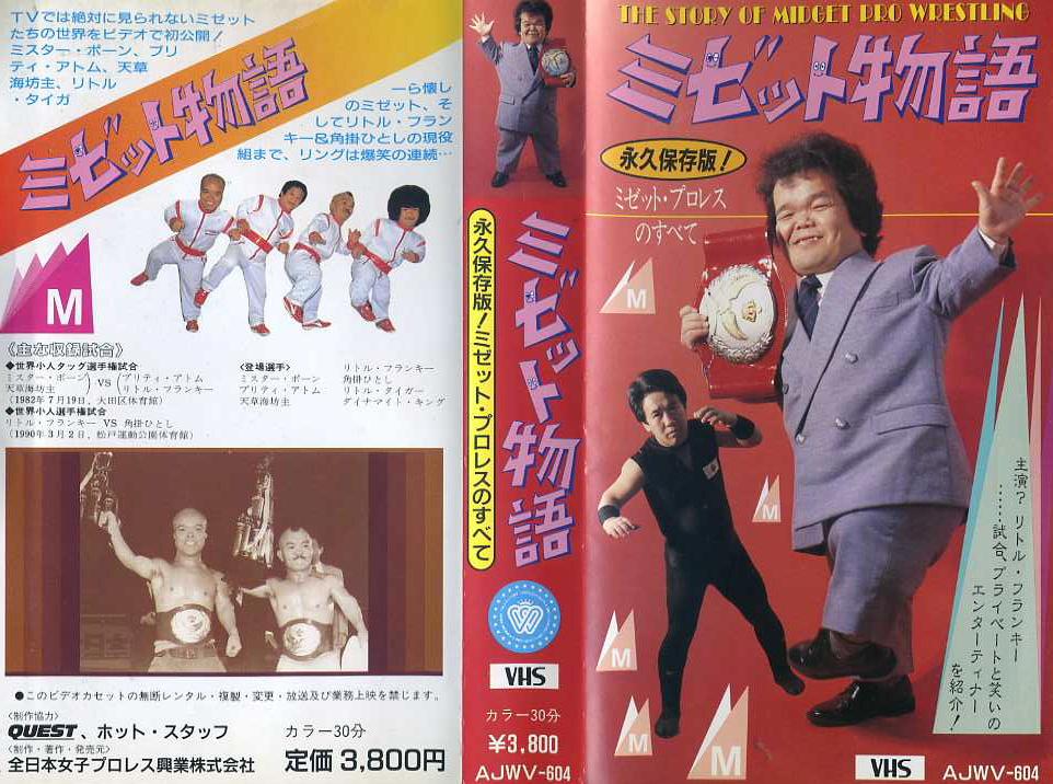 ミゼット物語 VHSネットレンタル ビデオ博物館 廃盤ビデオ専門店 株式会社kプラス