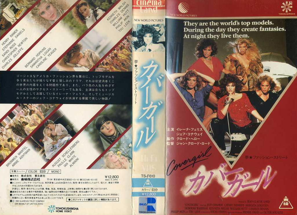 カバー・ガール VHSネットレンタル ビデオ博物館 廃盤ビデオ専門店 株式会社kプラス