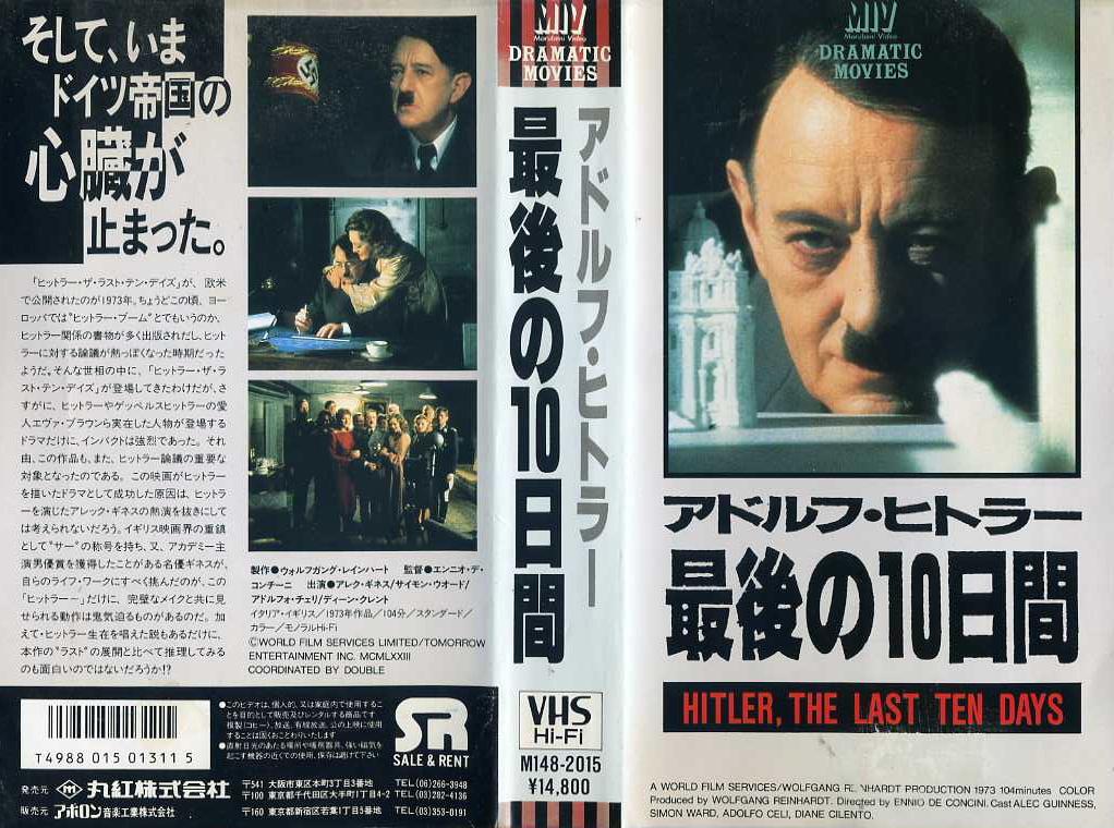 アドルフ・ヒトラー/最後の10日間 VHSネットレンタル ビデオ博物館 廃盤ビデオ専門店 株式会社kプラス