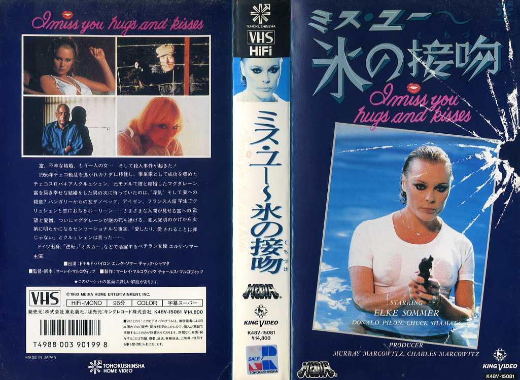 ミス・ユー/氷の接吻(くちづけ) VHSネットレンタル ビデオ博物館 廃盤ビデオ専門店 株式会社kプラス