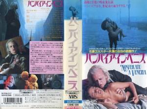 バンパイア・イン・ベニス VHSネットレンタル ビデオ博物館 廃盤ビデオ専門店 株式会社kプラス