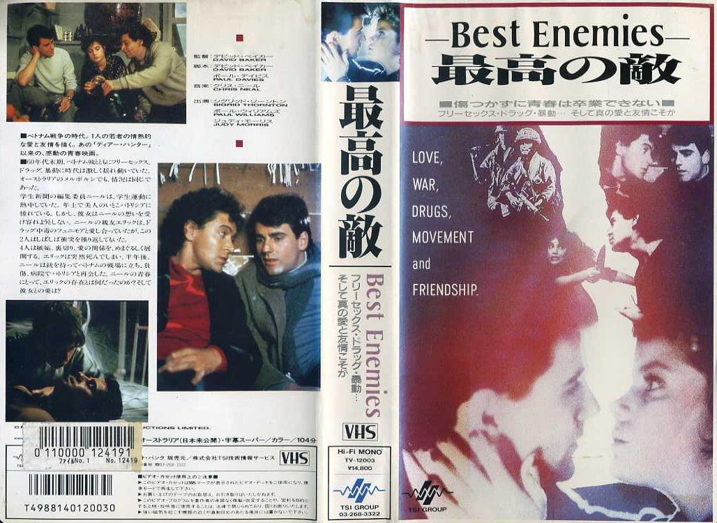 最高の敵 VHSネットレンタル ビデオ博物館 廃盤ビデオ専門店 株式会社kプラス