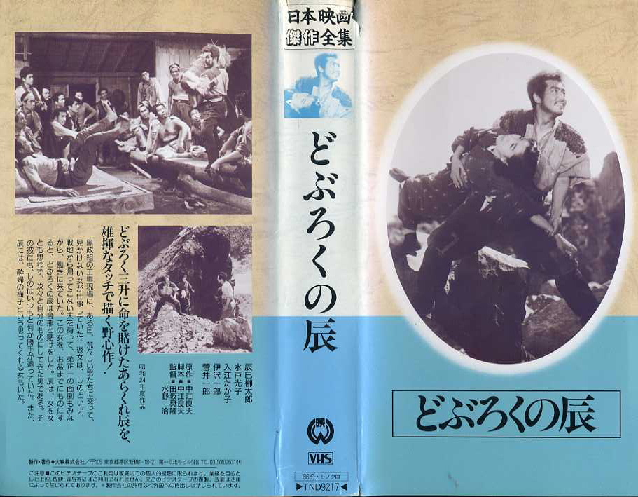 どぶろくの辰 VHSネットレンタル ビデオ博物館 廃盤ビデオ専門店 株式会社kプラス
