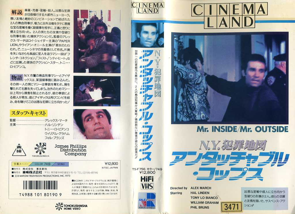 ニューヨーク犯罪地図 アンタッチャブル・コップス VHSネットレンタル ビデオ博物館 廃盤ビデオ専門店 株式会社kプラス