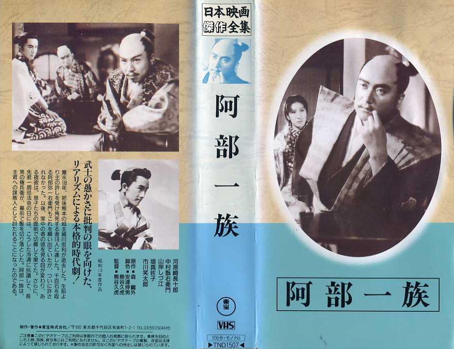 阿部一族 VHSネットレンタル ビデオ博物館 廃盤ビデオ専門店 株式会社kプラス