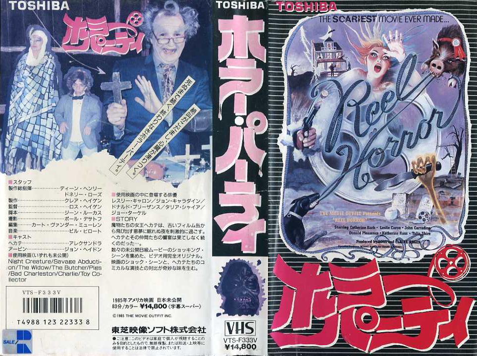 ホラー・パーティ VHSネットレンタル ビデオ博物館 廃盤ビデオ専門店 株式会社kプラス
