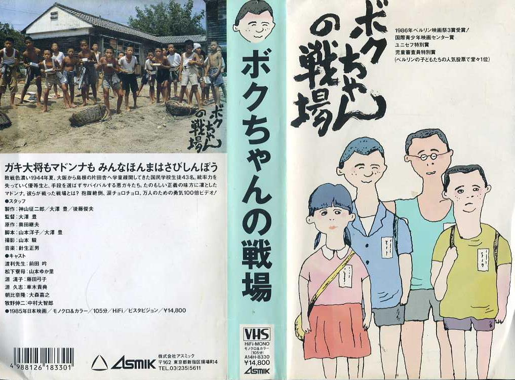 ボクちゃんの戦場 VHSネットレンタル ビデオ博物館 廃盤ビデオ専門店 株式会社kプラス
