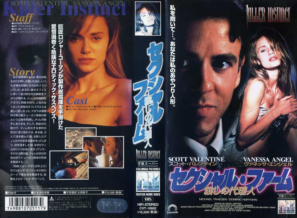 セクシャル・ファーム/殺しの代理人 VHSネットレンタル ビデオ博物館 廃盤ビデオ専門店 株式会社kプラス