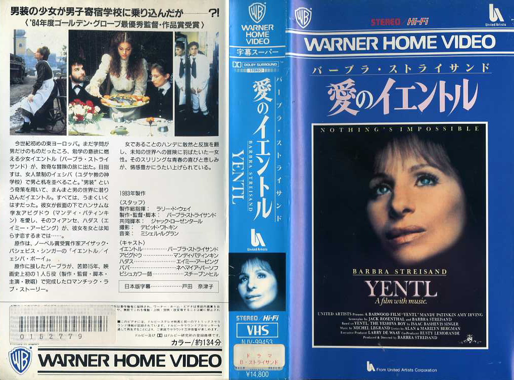 愛のイエントル VHSネットレンタル ビデオ博物館 廃盤ビデオ専門店 株式会社kプラス