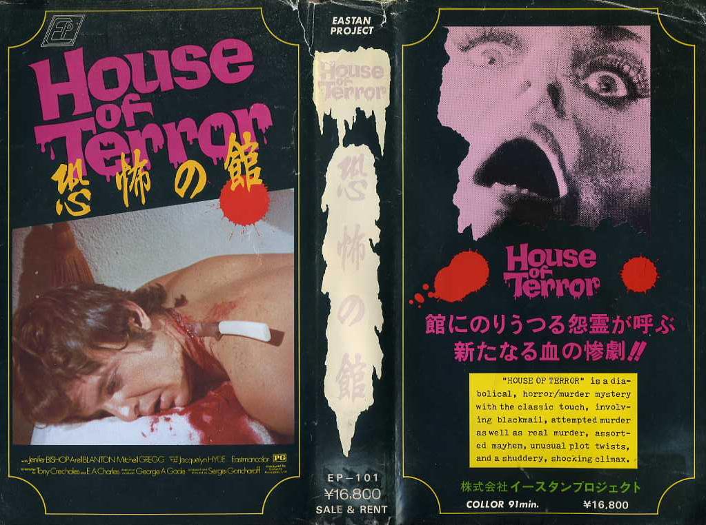 恐怖の館 1972年作品 VHSネットレンタル ビデオ博物館 廃盤ビデオ専門店 株式会社kプラス