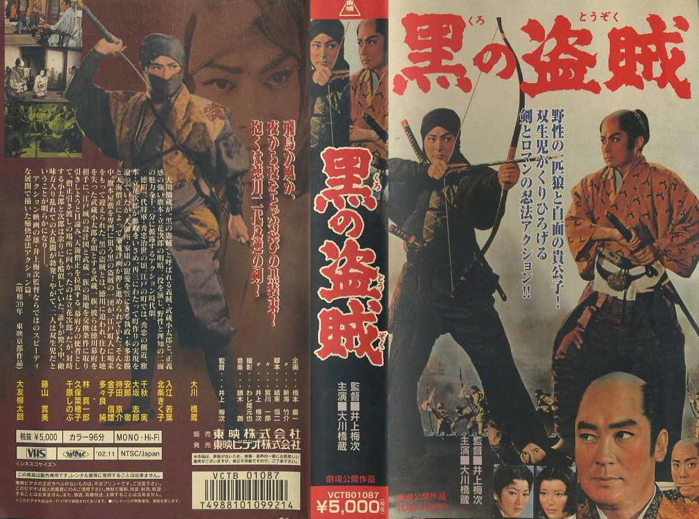 黒の盗賊 VHSネットレンタル ビデオ博物館 廃盤ビデオ専門店 株式会社kプラス