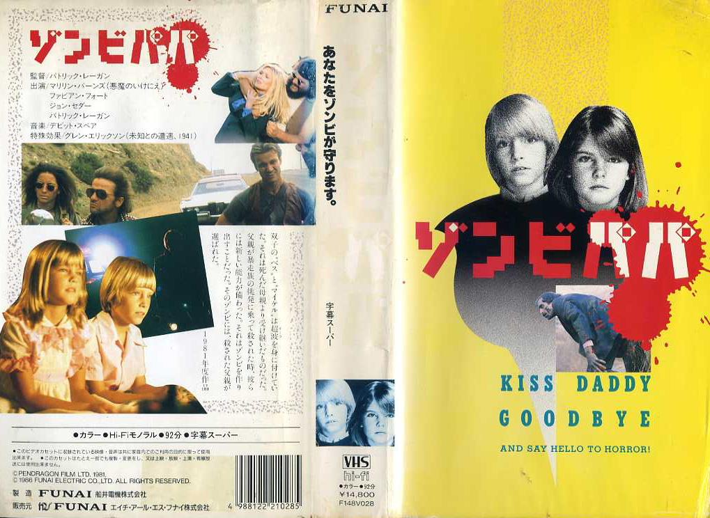 ゾンビパパ VHSネットレンタル ビデオ博物館 廃盤ビデオ専門店 株式会社kプラス