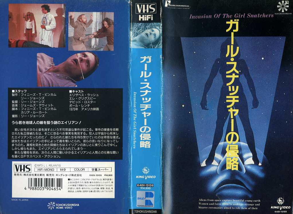 ガール・スナッチャーの侵略 VHSネットレンタル ビデオ博物館 廃盤ビデオ専門店 株式会社kプラス