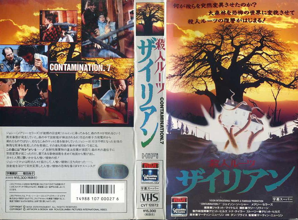 殺人ルーツ・ザイリアン VHSネットレンタル ビデオ博物館 廃盤ビデオ専門店 株式会社kプラス