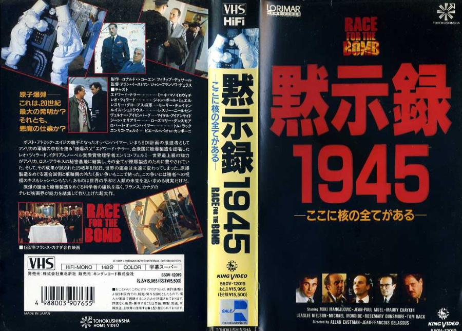 黙示録1945/ここに核の全てがある VHSネットレンタル ビデオ博物館 廃盤ビデオ専門店 株式会社kプラス