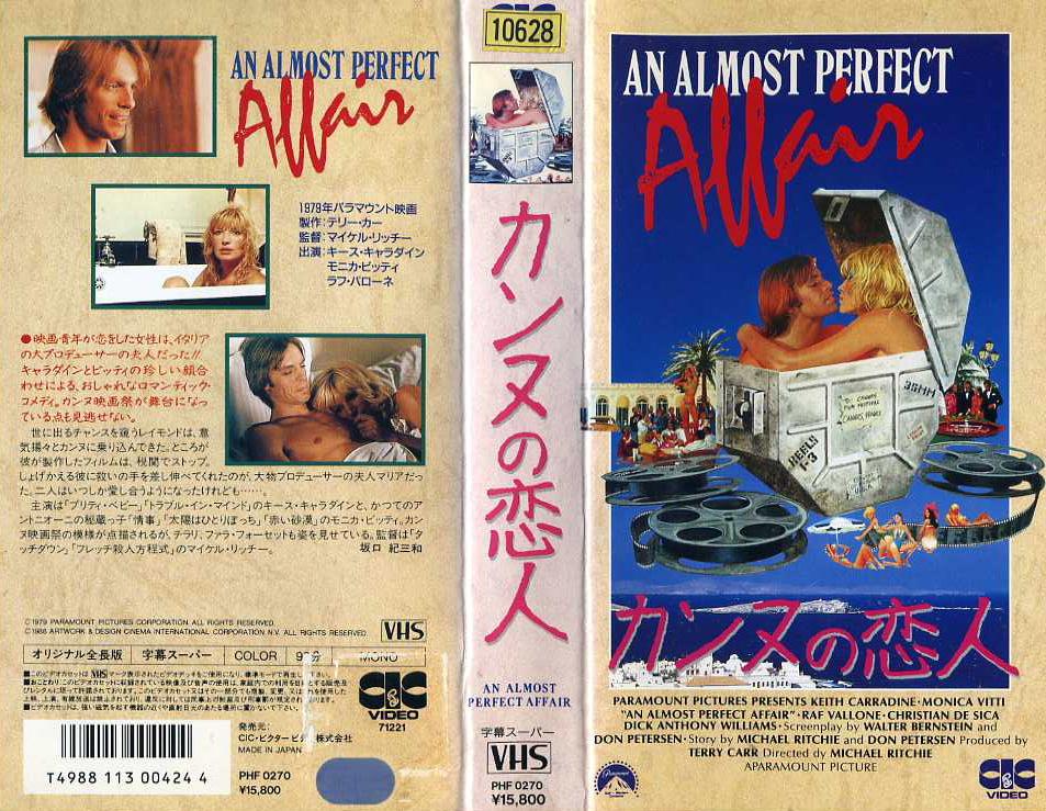 カンヌの恋人 VHSネットレンタル ビデオ博物館 廃盤ビデオ専門店 株式会社kプラス