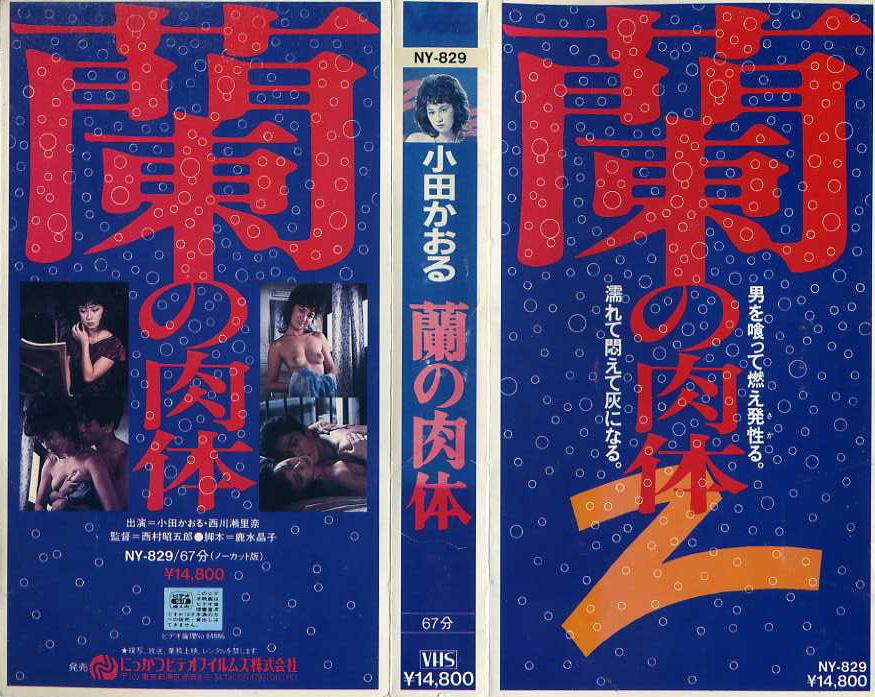 小田かおる 蘭の肉体 VHSネットレンタル ビデオ博物館 廃盤ビデオ専門店 株式会社kプラス