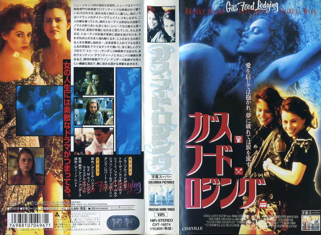 ガス・フード・ロジング VHSネットレンタル ビデオ博物館 廃盤ビデオ専門店 株式会社kプラス