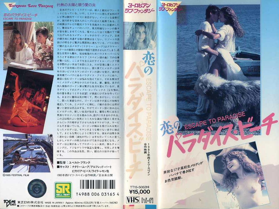 恋のパラダイス・ビーチ VHSネットレンタル ビデオ博物館 廃盤ビデオ専門店 株式会社kプラス