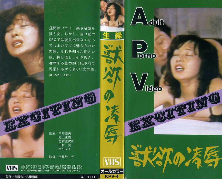 生録 獣欲の凌辱 VHSネットレンタル ビデオ博物館 廃盤ビデオ専門店 株式会社kプラス