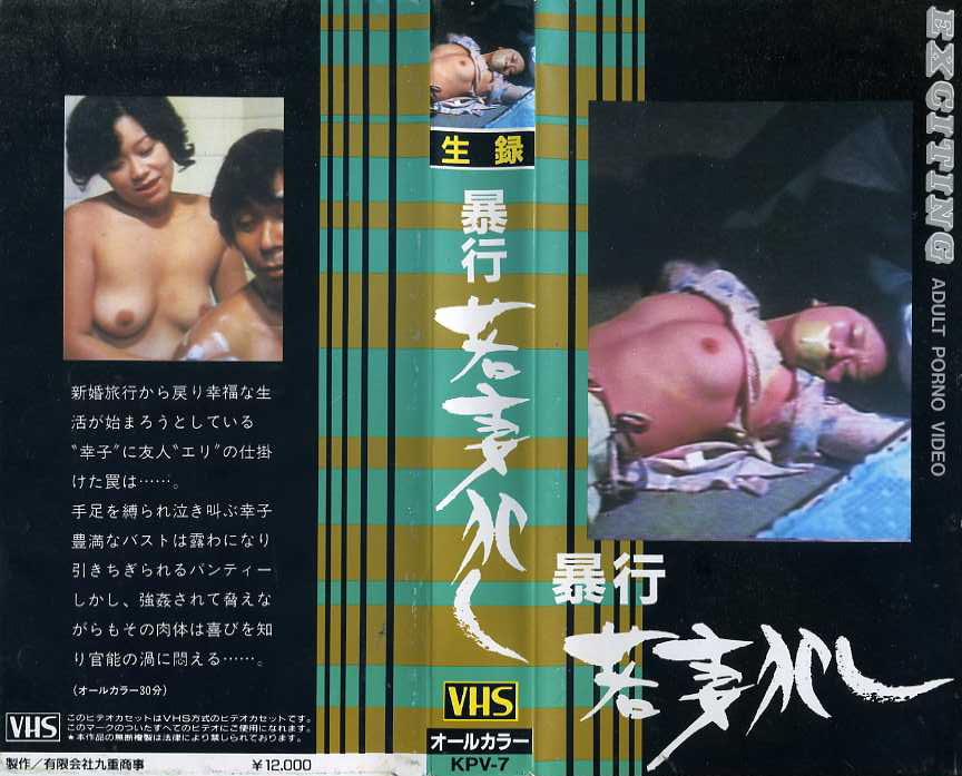 生録 暴行 若妻犯し VHSネットレンタル ビデオ博物館 廃盤ビデオ専門店 株式会社kプラス