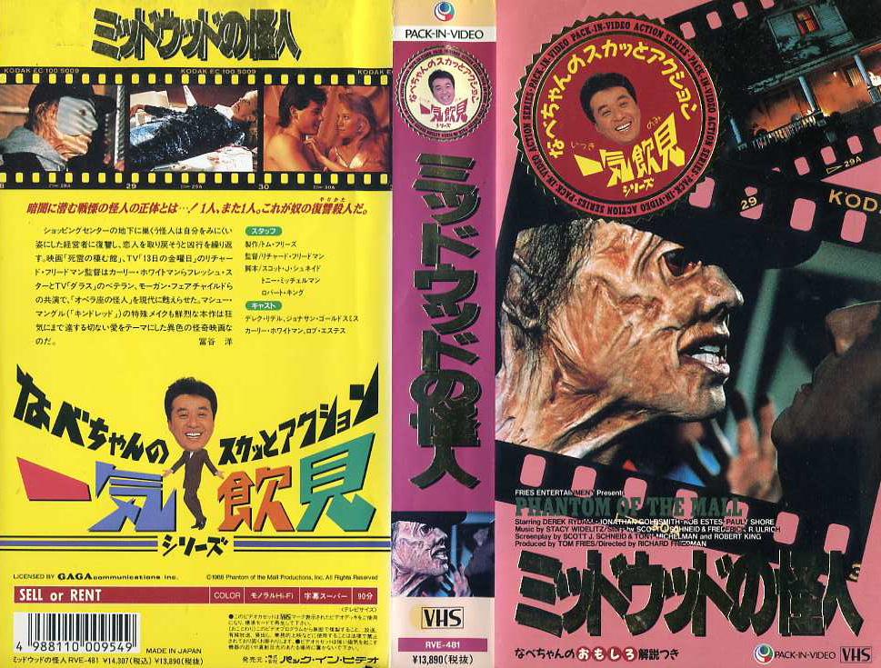 ミッドウッドの怪人 エリックの復讐 VHSネットレンタル ビデオ博物館 廃盤ビデオ専門店 株式会社kプラス