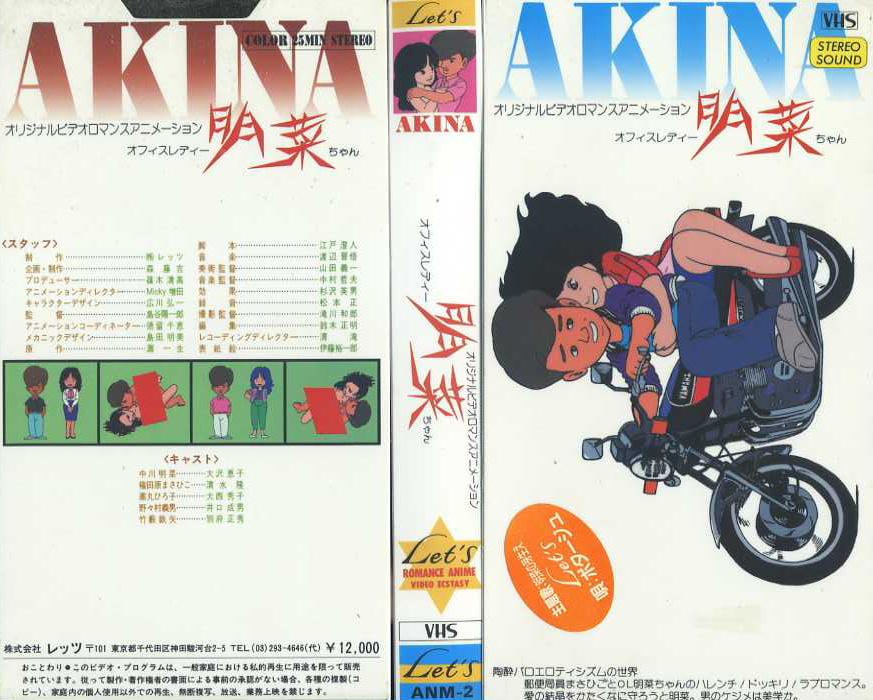 オフィスレディー 明菜ちゃん VHSネットレンタル ビデオ博物館 廃盤ビデオ専門店 株式会社kプラス