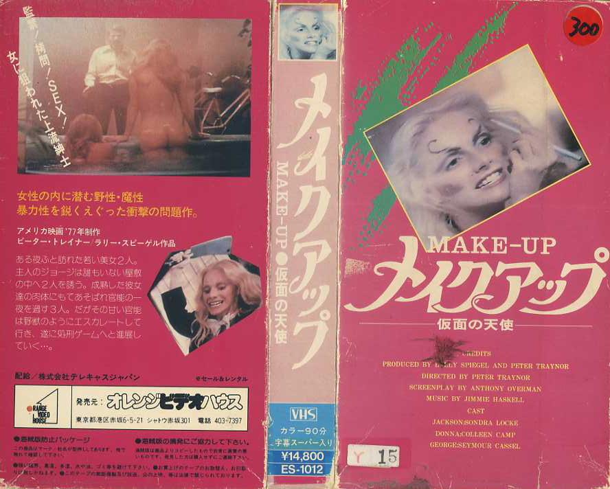 メイク・アップ VHSネットレンタル ビデオ博物館 廃盤ビデオ専門店 株式会社kプラス