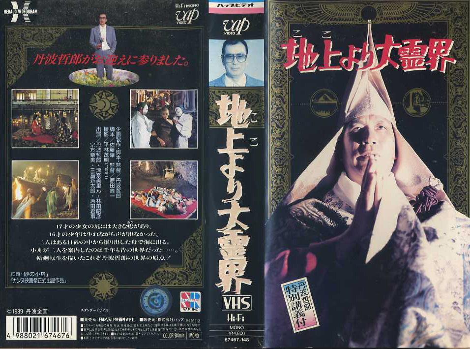 丹波哲郎の地上(ここ)より大霊界 VHSネットレンタル ビデオ博物館 廃盤ビデオ専門店 株式会社kプラス