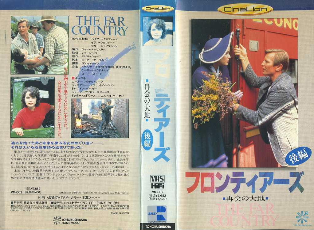 フロンティアーズ 再会の大地 2巻組VHS VHSネットレンタル ビデオ博物館 廃盤ビデオ専門店 株式会社kプラス