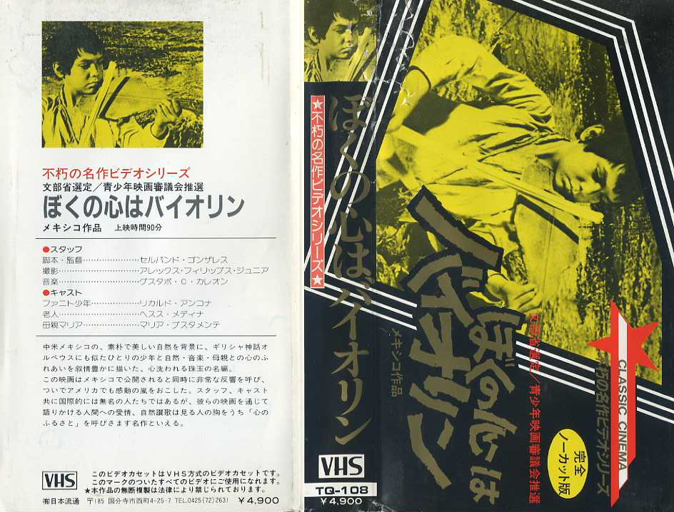 ぼくの心はバイオリン VHSネットレンタル ビデオ博物館 廃盤ビデオ専門店 株式会社kプラス