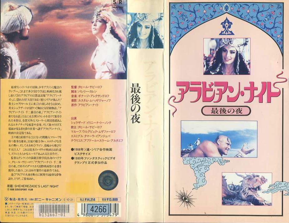 アラビアン・ナイト/最後の夜 VHSネットレンタル ビデオ博物館 廃盤ビデオ専門店 株式会社kプラス