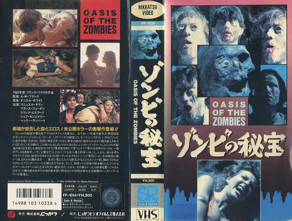ゾンビの秘宝 VHSネットレンタル ビデオ博物館 廃盤ビデオ専門店 株式会社kプラス
