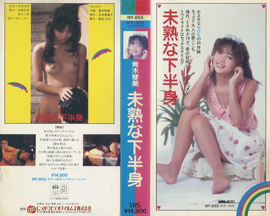 未熟な下半身 VHSネットレンタル ビデオ博物館 廃盤ビデオ専門店 株式会社kプラス