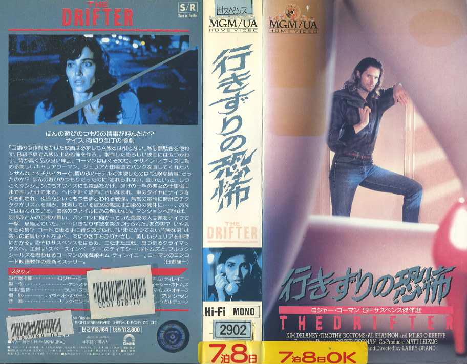行きずりの恐怖 VHSネットレンタル ビデオ博物館 廃盤ビデオ専門店 株式会社kプラス