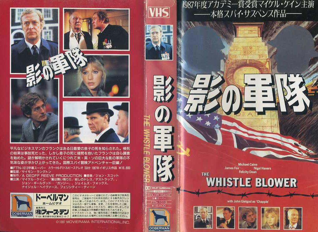 影の軍隊 1986年イギリス映画 VHSネットレンタル ビデオ博物館 廃盤ビデオ専門店 株式会社kプラス