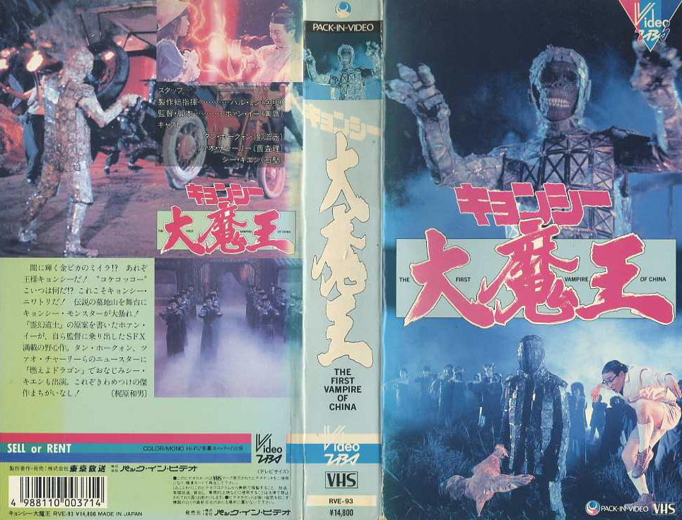 キョンシー大魔王 VHSネットレンタル ビデオ博物館 廃盤ビデオ専門店 株式会社kプラス