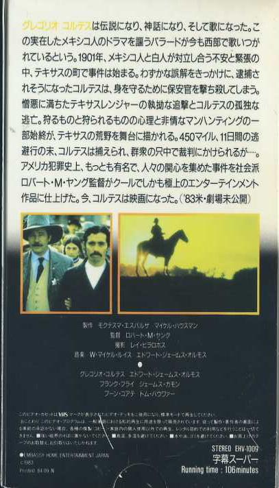 グレゴリオ・コルテス VHSネットレンタル ビデオ博物館 廃盤ビデオ専門店 株式会社kプラス