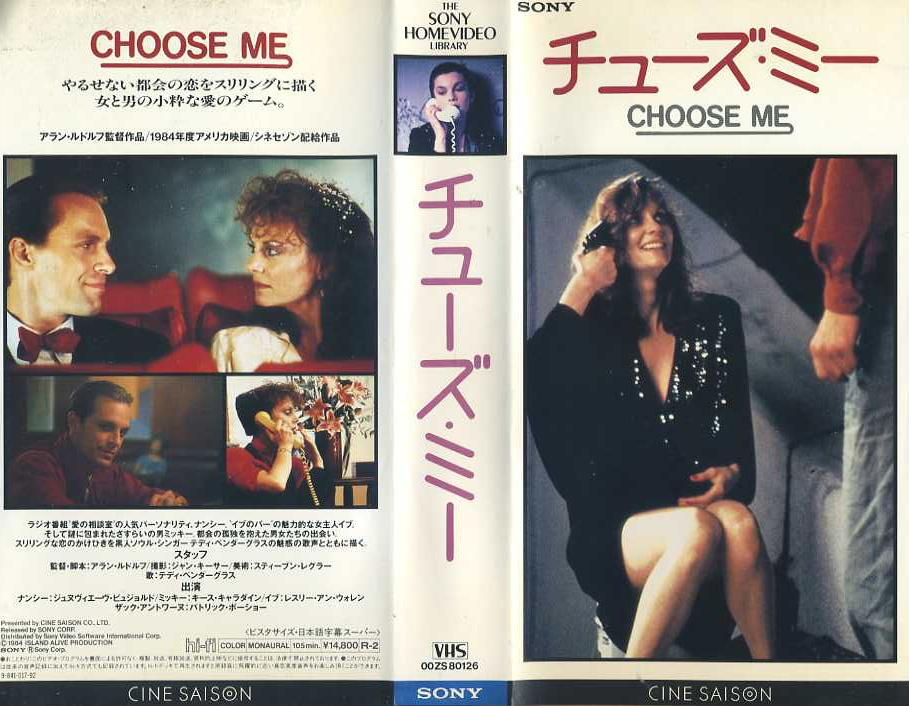 チューズ・ミー VHSネットレンタル ビデオ博物館 廃盤ビデオ専門店 株式会社kプラス