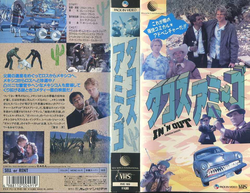 タコス・アミーゴ VHSネットレンタル ビデオ博物館 廃盤ビデオ専門店 株式会社kプラス