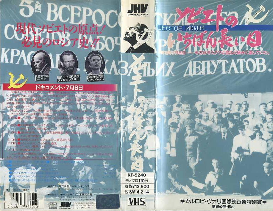 ソビエトのいちばん長い日 VHSネットレンタル ビデオ博物館 廃盤ビデオ専門店 株式会社kプラス