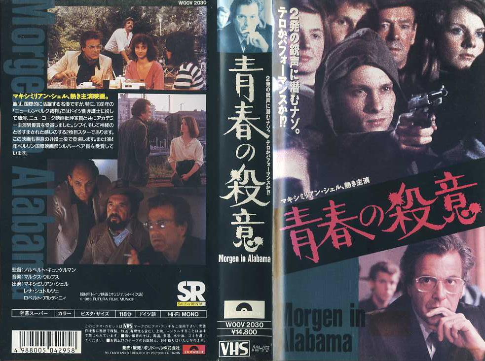 青春の殺意 VHSネットレンタル ビデオ博物館 廃盤ビデオ専門店 株式会社kプラス