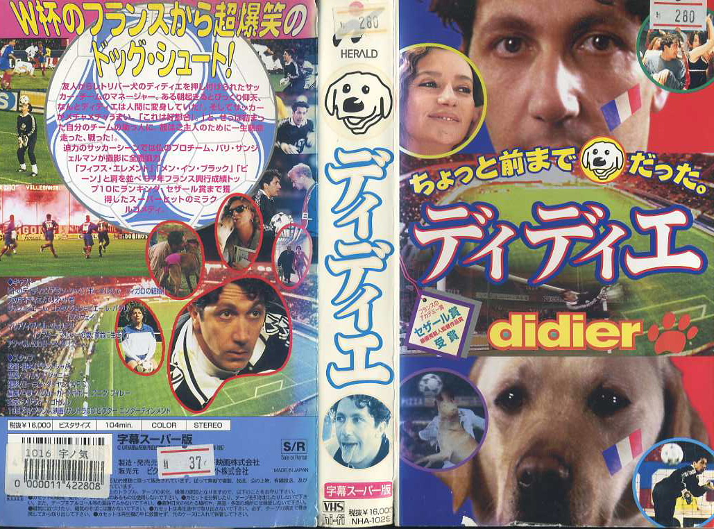 ディディエ VHSネットレンタル ビデオ博物館 廃盤ビデオ専門店 株式会社kプラス