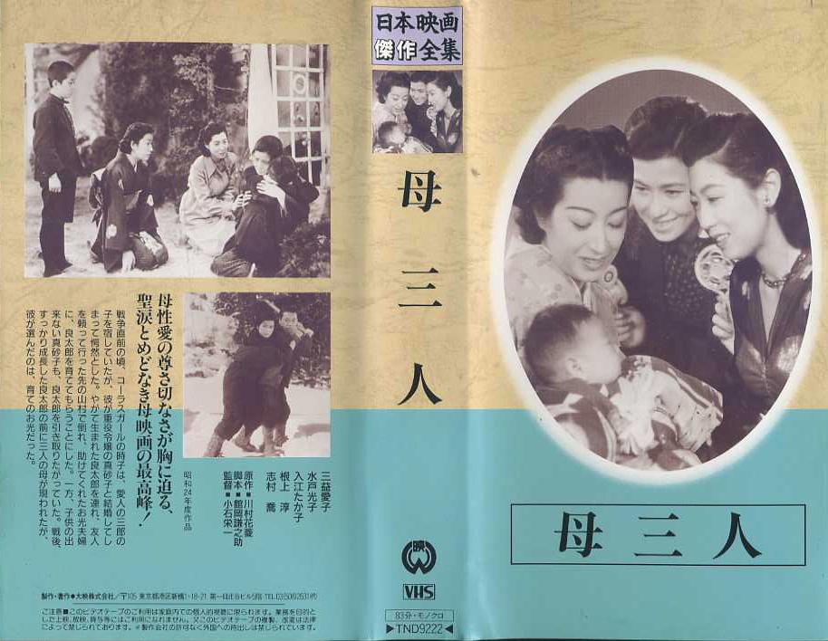 母三人 VHSネットレンタル ビデオ博物館 廃盤ビデオ専門店 株式会社kプラス