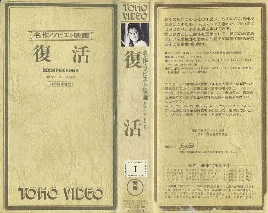 復活 2巻組VHS 日本語吹き替え版 1961年作品  VHSネットレンタル ビデオ博物館 廃盤ビデオ専門店 株式会社kプラス