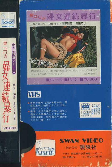 泉ユリの婦女連続暴行 邦画特選シリーズ VHSネットレンタル ビデオ博物館 廃盤ビデオ専門店 株式会社kプラス
