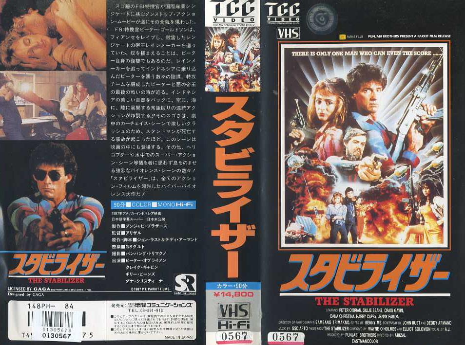 スタビライザー VHSネットレンタル ビデオ博物館 廃盤ビデオ専門店 株式会社kプラス